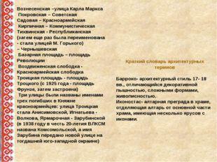 Вознесенская –улица Карла Маркса Покровская – Советская Садовая – Красноармей