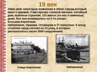 19век внёс некоторые изменения в облик города,который имел 5 церквей, 3 масте