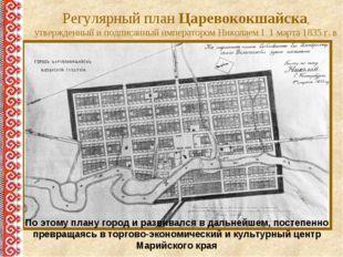 Регулярный план Царевококшайска, утвержденный и подписанный императором Никол