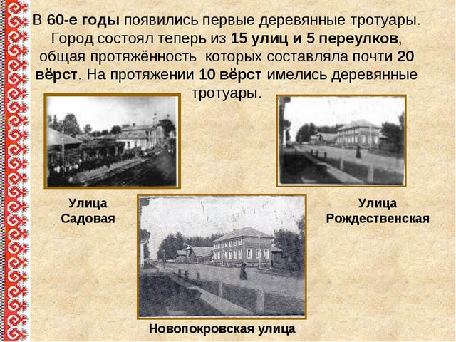 В 60-е годы появились первые деревянные тротуары. Город состоял теперь из 15...