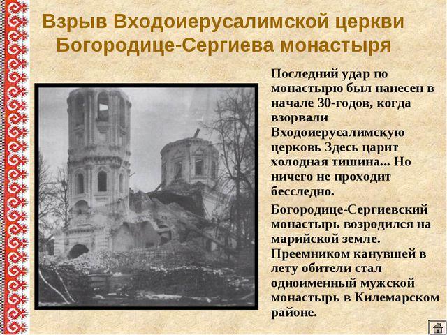 Взрыв Входоиерусалимской церкви Богородице-Сергиева монастыря Последний удар...