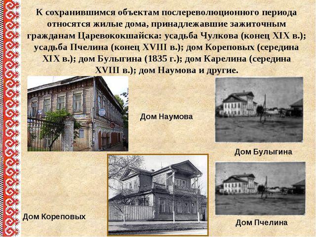 К сохранившимся объектам послереволюционного периода относятся жилые дома, пр...