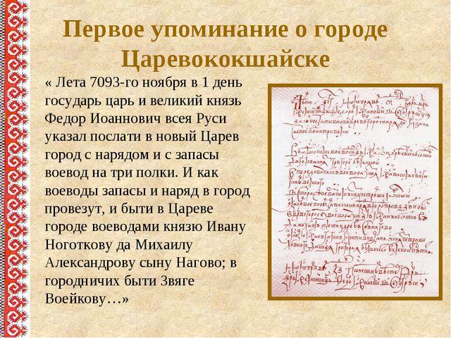Первое упоминание о городе Царевококшайске « Лета 7093-го ноября в 1 день го...
