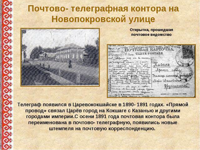 Почтово- телеграфная контора на Новопокровской улице Телеграф появился в Царе...