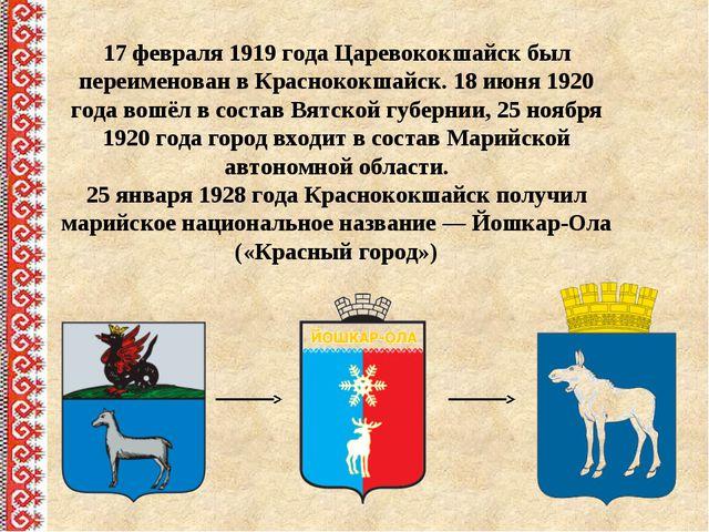 17 февраля 1919 года Царевококшайск был переименован в Краснококшайск. 18 июн...