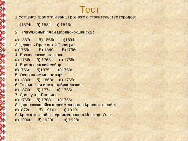 Тест 1.Уставная грамота Ивана Грозного о строительстве городов: а)1574г. б) 1...