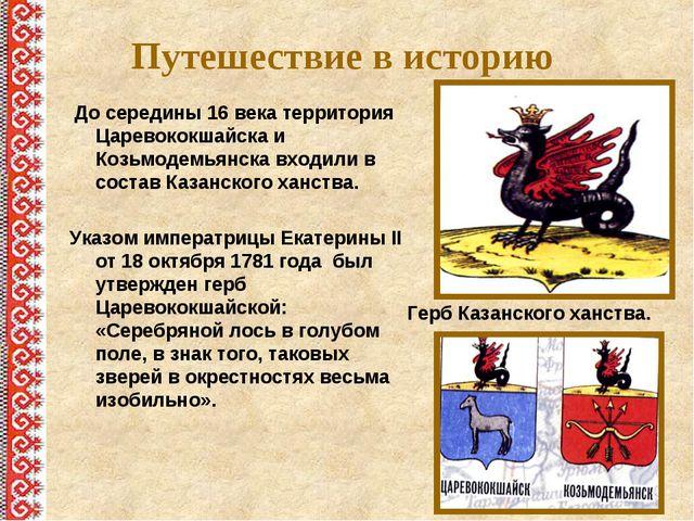 Путешествие в историю До середины 16 века территория Царевококшайска и Козьмо...