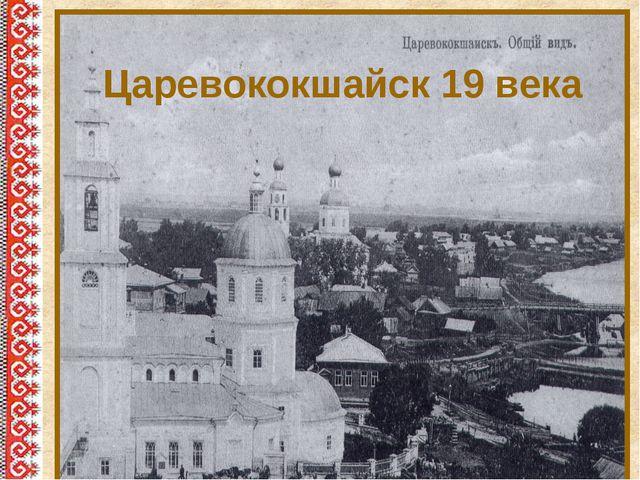 Царевококшайск 19 века
