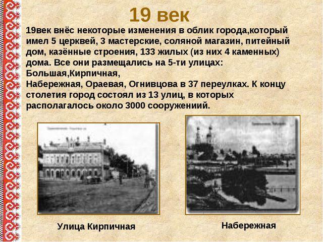 19век внёс некоторые изменения в облик города,который имел 5 церквей, 3 масте...