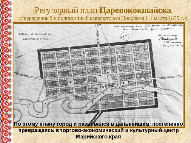 Регулярный план Царевококшайска, утвержденный и подписанный императором Никол...