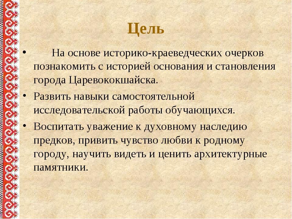 Цель На основе историко-краеведческих очерков познакомить с историей основан...