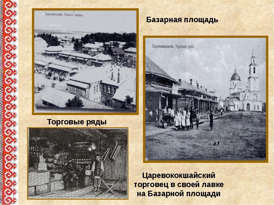 Базарная площадь Торговые ряды Царевококшайский торговец в своей лавке на Ба...