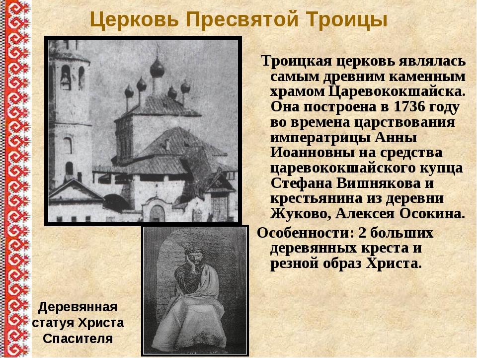Церковь Пресвятой Троицы Троицкая церковь являлась самым древним каменным хра...