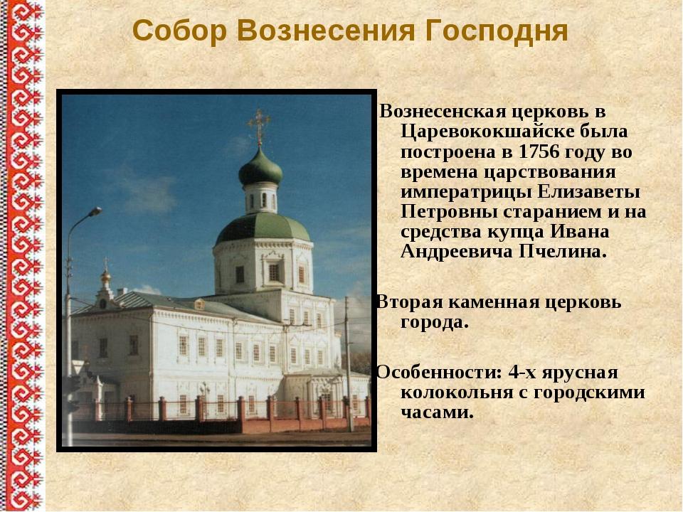 Собор Вознесения Господня Вознесенская церковь в Царевококшайске была построе...