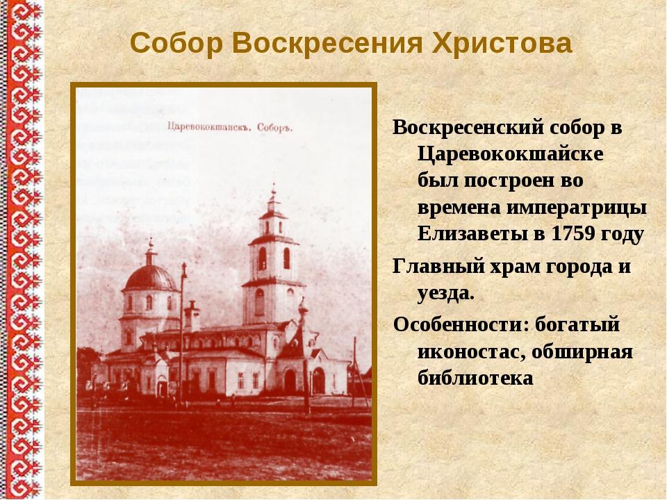 Cобор Воскресения Христова Воскресенский собор в Царевококшайске был построен...