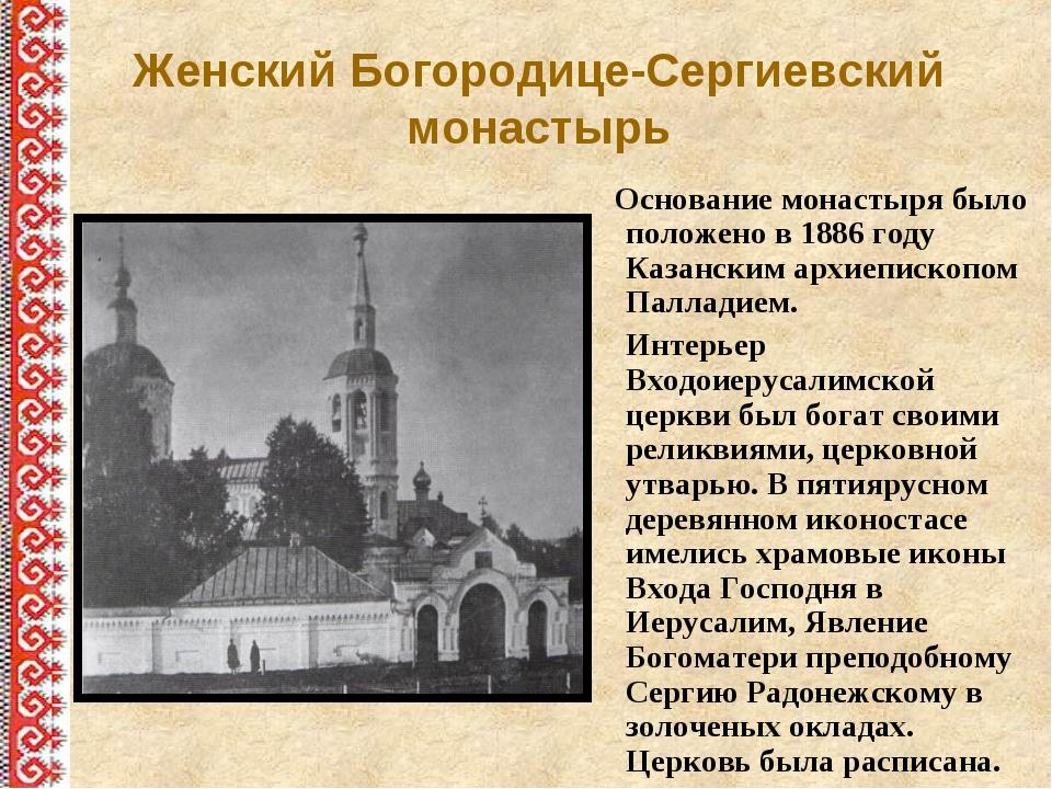 Женский Богородице-Сергиевский монастырь Основание монастыря было положено в...