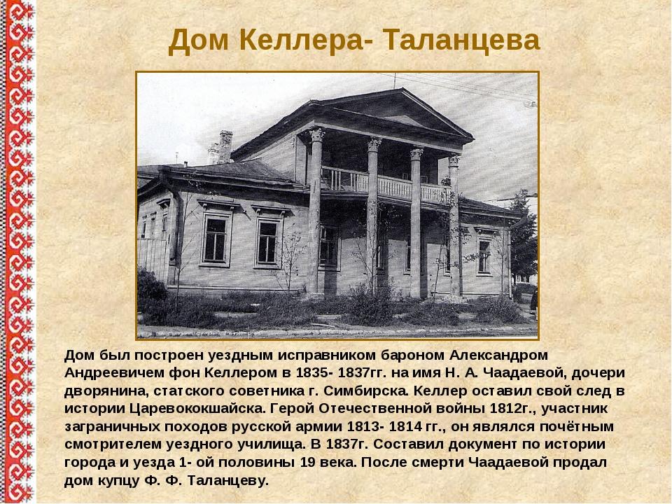 Дом Келлера- Таланцева Дом был построен уездным исправником бароном Александр...