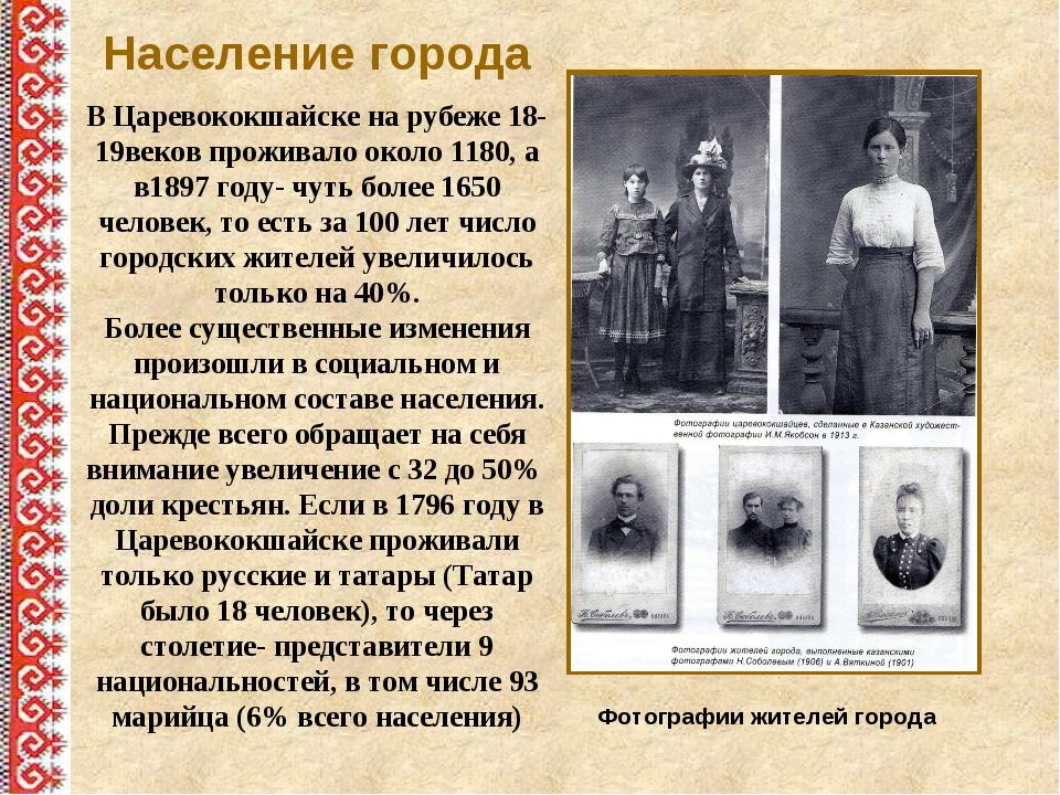 В Царевококшайске на рубеже 18- 19веков проживало около 1180, а в1897 году- ч...