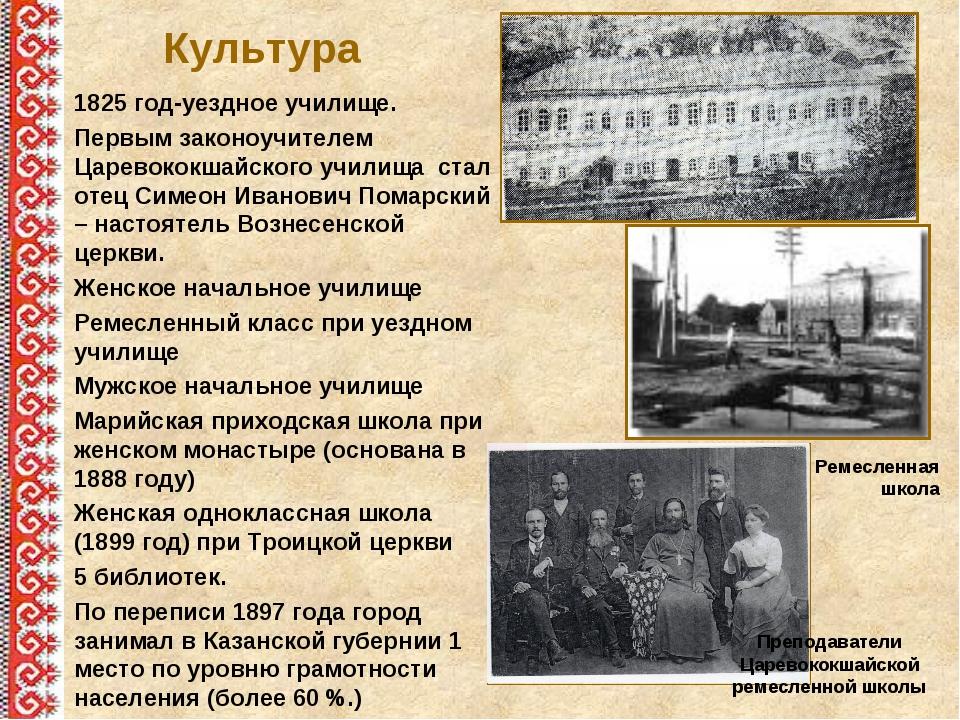 1825 год-уездное училище. Первым законоучителем Царевококшайского училища ста...