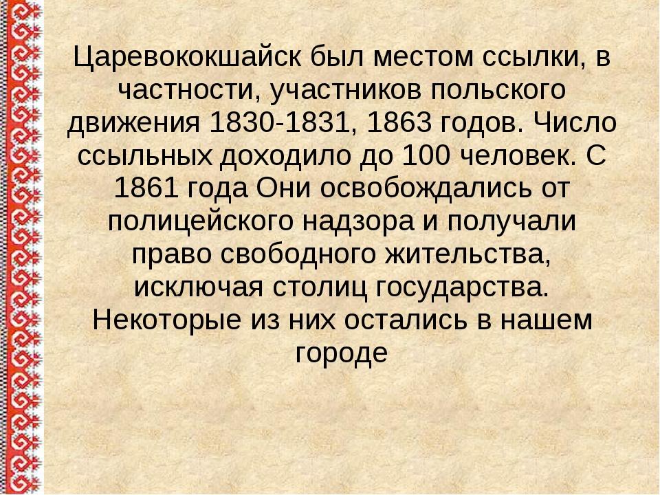 Царевококшайск был местом ссылки, в частности, участников польского движения...