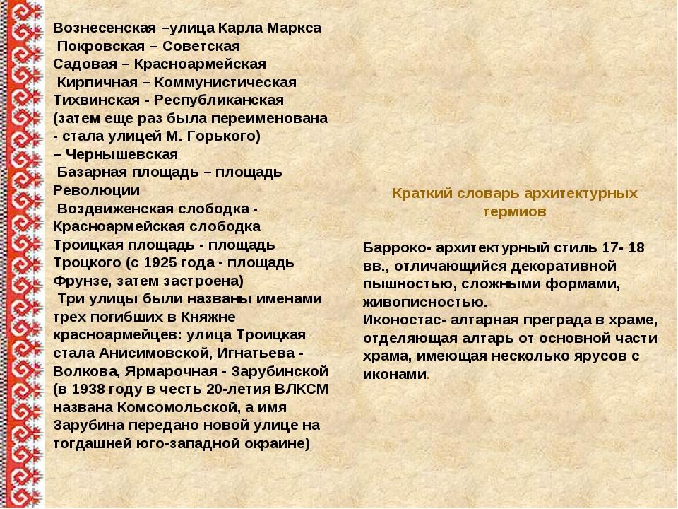 Вознесенская –улица Карла Маркса Покровская – Советская Садовая – Красноармей...