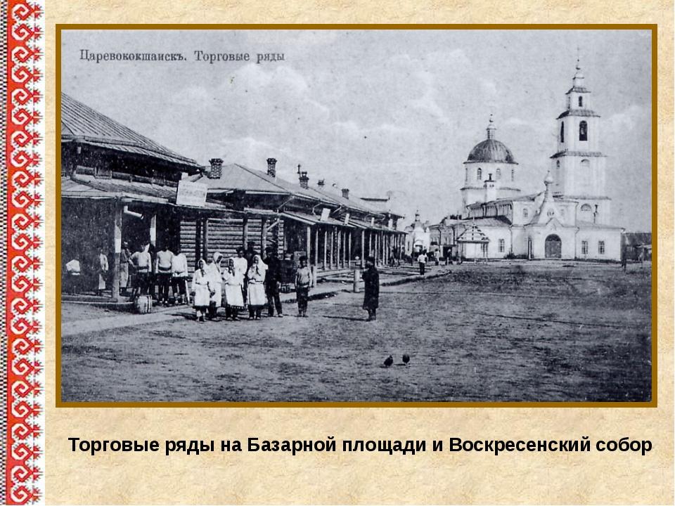 Торговые ряды на Базарной площади и Воскресенский собор