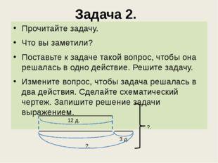 Задача 2. Прочитайте задачу. Что вы заметили? Поставьте к задаче такой вопрос