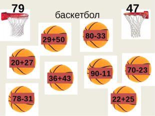 баскетбол 79 47 20+27 29+50 80-33 90-11 36+43 70-23 78-31 22+25