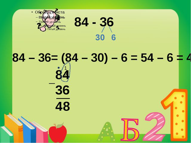 84 - 36 6 30 84 – 36= (84 – 30) – 6 = 54 – 6 = 48 84 36 10 4 8