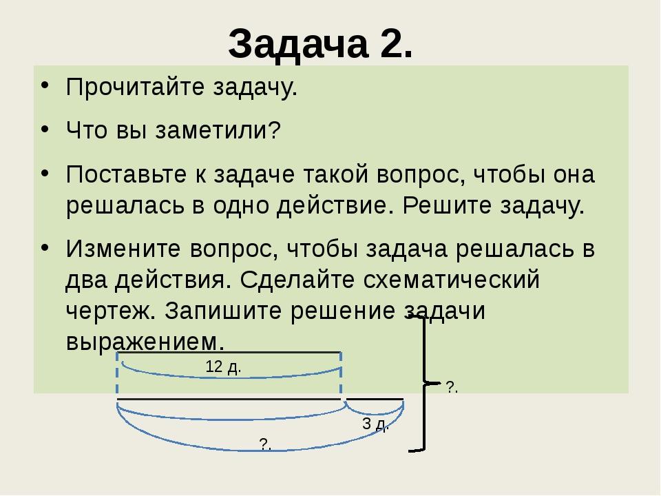 Задача 2. Прочитайте задачу. Что вы заметили? Поставьте к задаче такой вопрос...