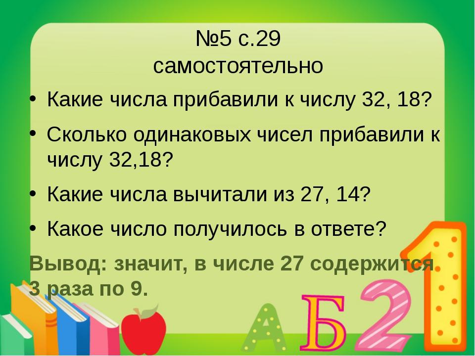 №5 с.29 самостоятельно Какие числа прибавили к числу 32, 18? Сколько одинаков...