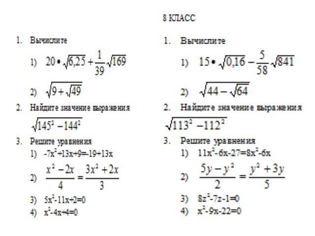 Контрольный срез по алгебре 8 класс