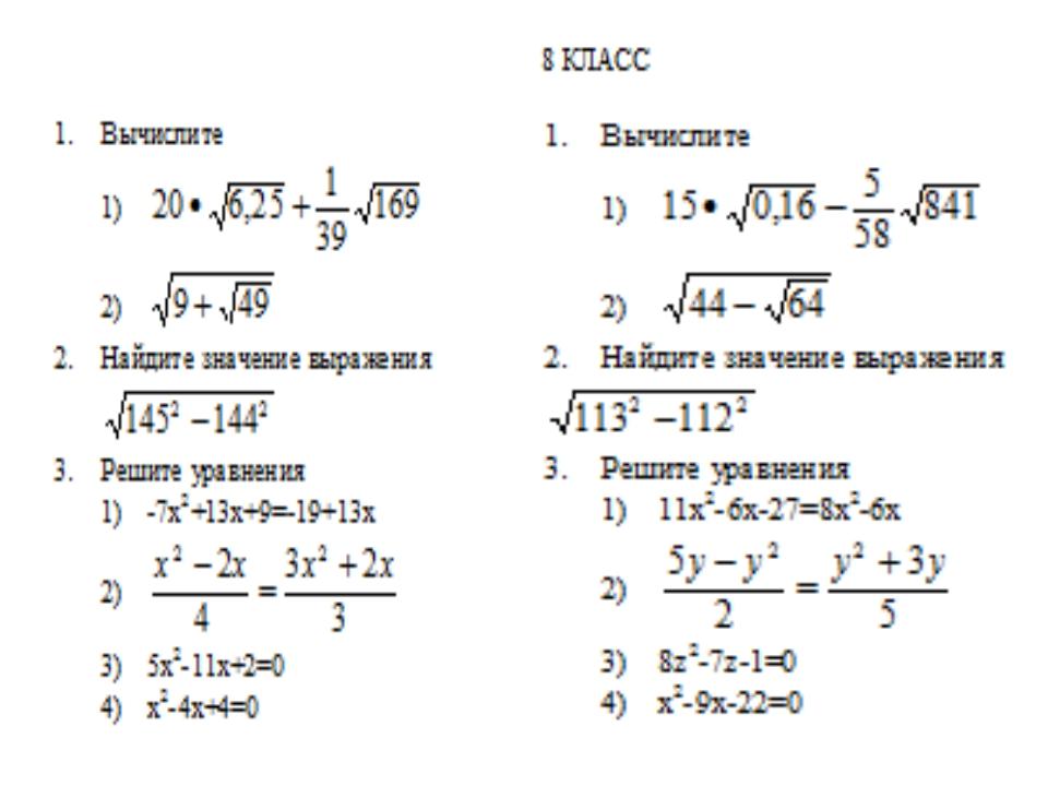 Контрольные срезы по алгебре класс Описание презентации по отдельным слайдам № слайда 1