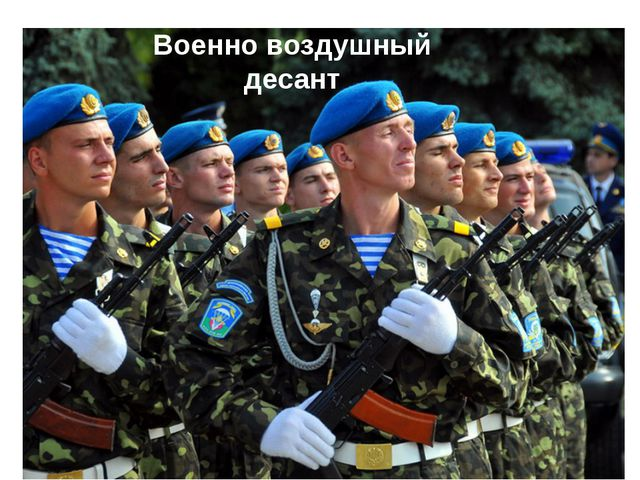 Военно воздушный десант