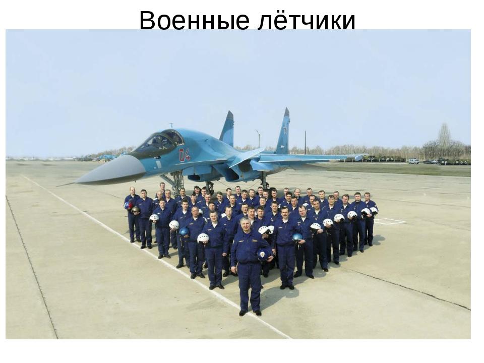 Военные лётчики