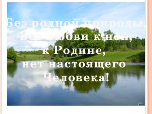 Без родной природы, Без любви к ней, к Родине, нет настоящего Человека!