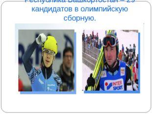 Республика Башкортостан – 29 кандидатов в олимпийскую сборную.