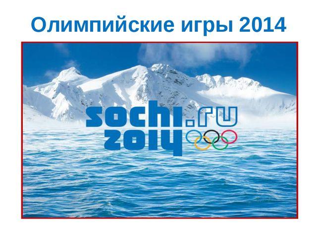 Олимпийские игры 2014