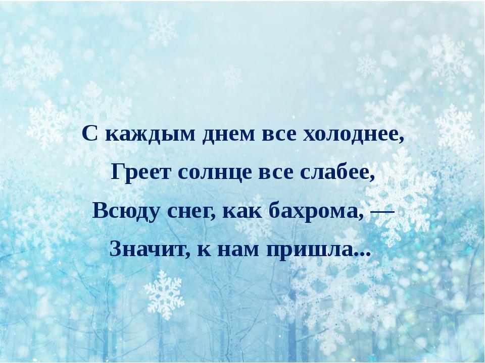 С каждым днем все холоднее, Греет солнце все слабее, Всюду снег, как бахрома...
