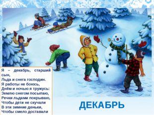 ДЕКАБРЬ Я – декабрь, старший сын, Льда и снега господин. Я работы не боюсь,