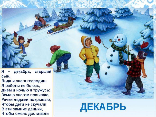 ДЕКАБРЬ Я – декабрь, старший сын, Льда и снега господин. Я работы не боюсь,...