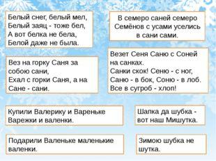В семеро саней семеро Семёнов с усами уселись в сани сами. Шапка да шубка - в