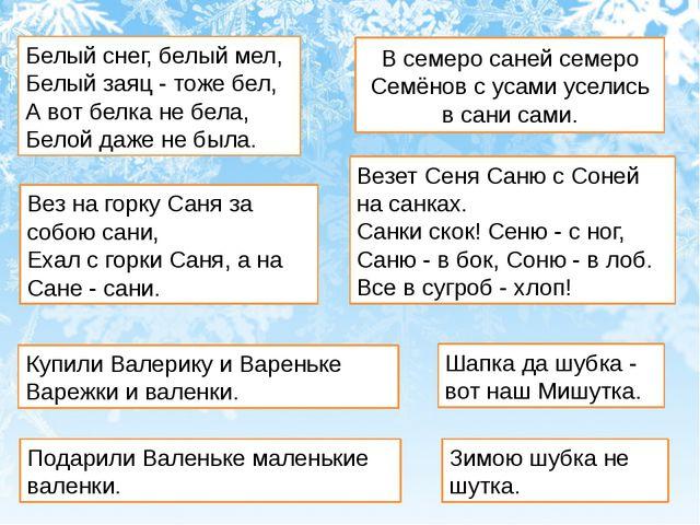 В семеро саней семеро Семёнов с усами уселись в сани сами. Шапка да шубка - в...