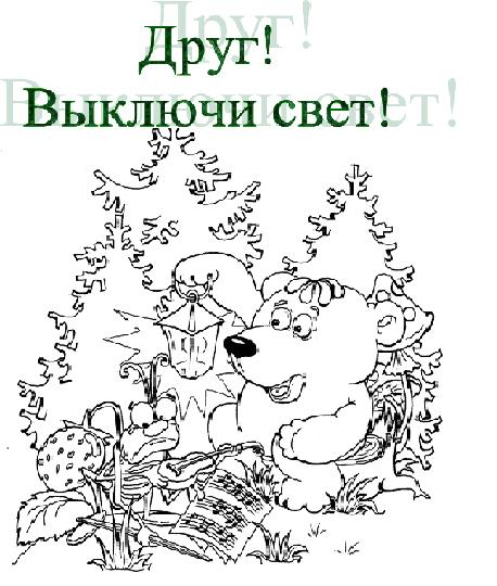 C:\Users\Masha\Desktop\Энергофестиваль 2015\Безымянный 1.png