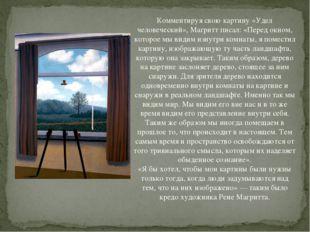 Комментируя свою картину «Удел человеческий», Магритт писал: «Перед окном, ко