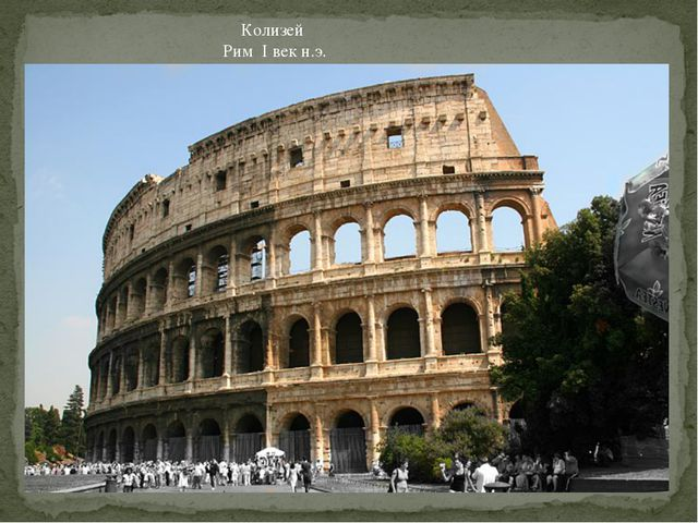 Колизей Рим I век н.э.