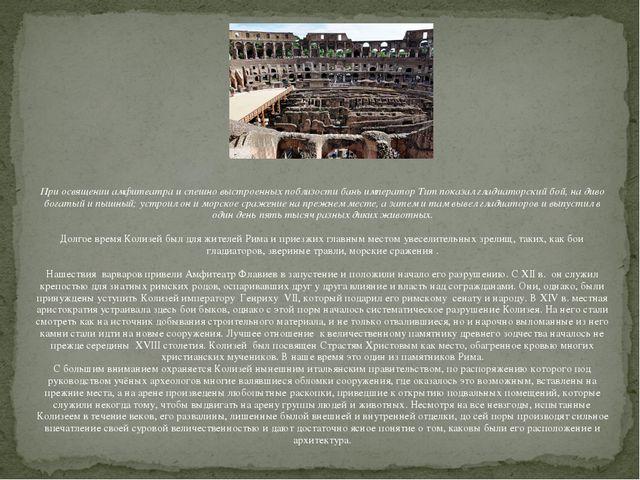 При освящении амфитеатра и спешно выстроенных поблизости бань император Тит п...