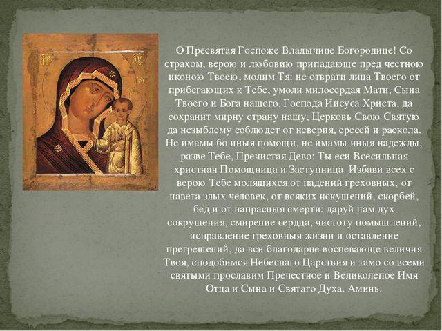 О Пресвятая Госпоже Владычице Богородице! Со страхом, верою и любовию припада...