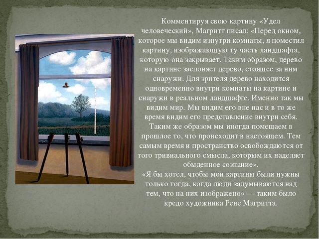 Комментируя свою картину «Удел человеческий», Магритт писал: «Перед окном, ко...