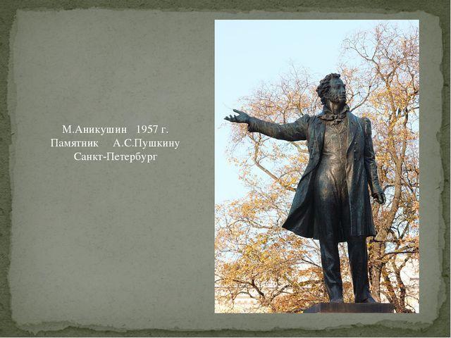 М.Аникушин 1957 г. Памятник А.С.Пушкину Санкт-Петербург